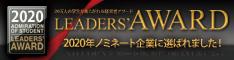 LEADERS' AWARD 2020年ノミネート企業に選ばれました!