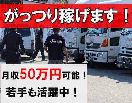 月50万円可能 ガッツリ稼げる 大型トラックドライバー(滋賀)