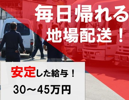 土日休みで30万!地場配送の大型トラックドライバー(滋賀)