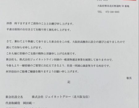 新会社設立のお知らせ【大阪の運送会社ジェイネットライン】