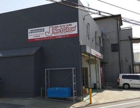 本日、5/10よりジェイネットグローOPEN!!【大阪の運送会社ジェイネットライン】