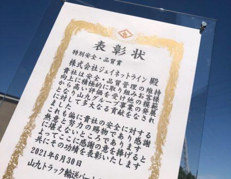 山九トラック輸送パートナー協力会様より表彰状を頂きました【大阪の運送会社ジェイネットライン】