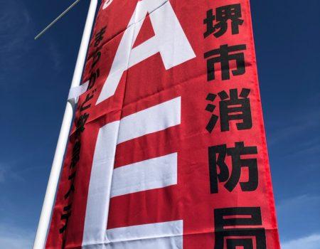 AEDあります!【大阪の運送会社ジェイネットライン】